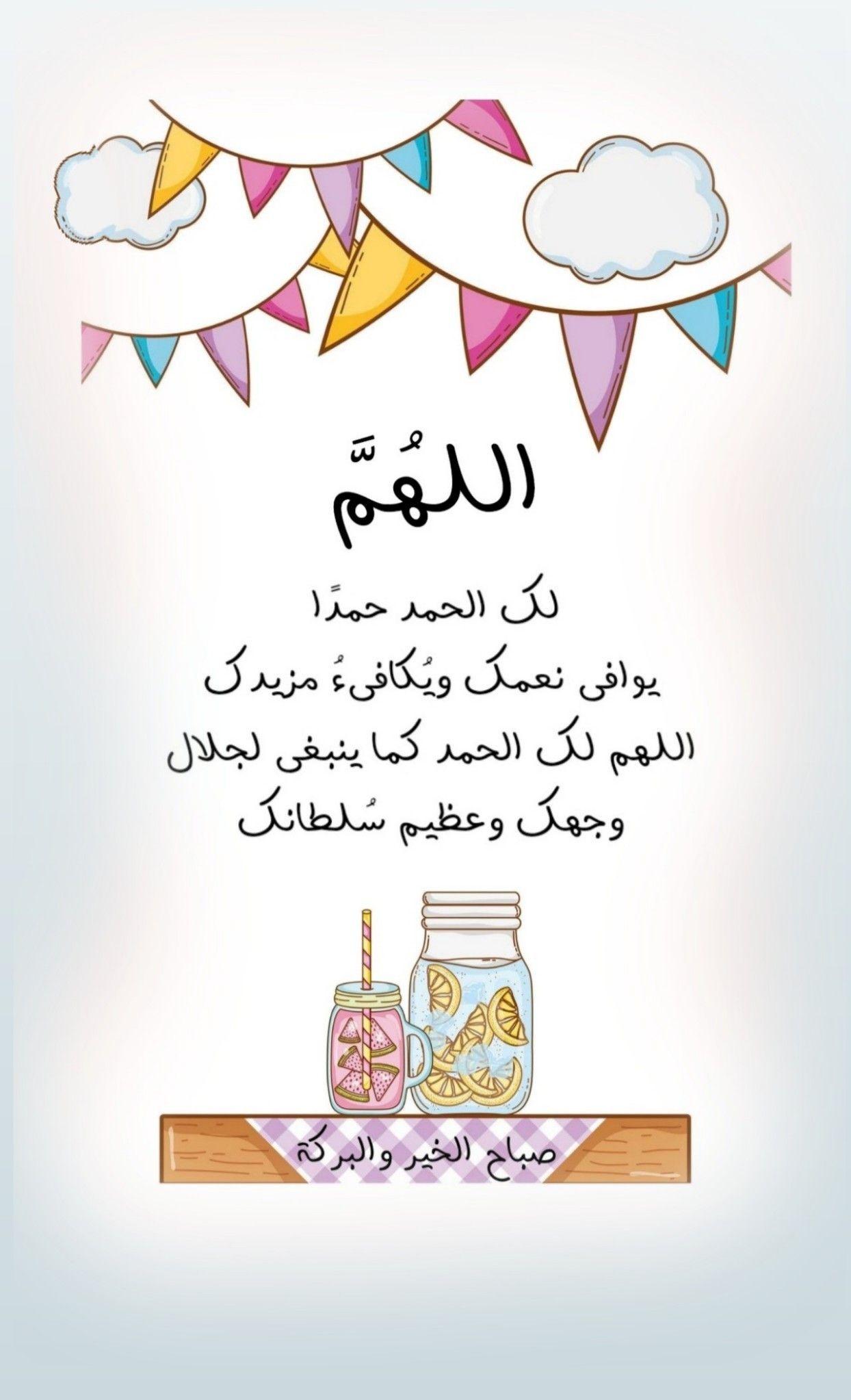 اللهم لك الحمد حتى ترضى و لك الحمد إذا رضيت و لك الحمد بعد الرضا و لك الحمد على كل حال Holy Quran Poster Lockscreen Screenshot
