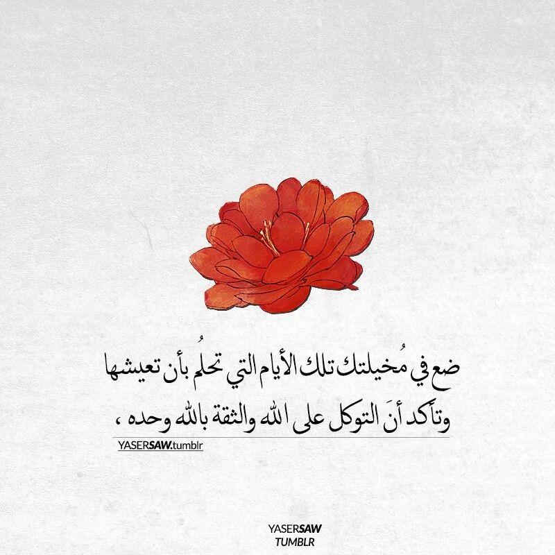 التوكل على الله والثقة بالله وحده Arabic Calligraphy Allah