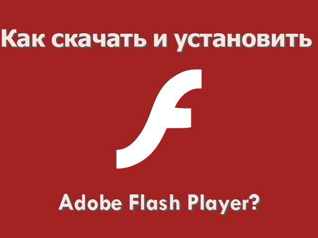 скачать на компьютер flash player