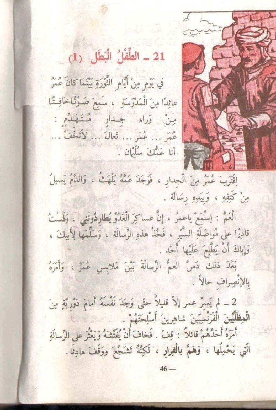 1980 1990 كتاب القراءة السنة الرابعة أساسي الجزائر نظام قديم تسعينيات الطفل البطل 001 Arabic Lessons Arabic Books Learning Arabic