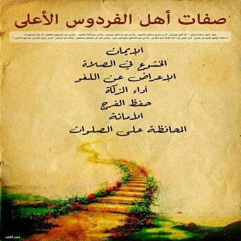 Pin By حسناء On الكنز الحقيقي Calligraphy Arabic Calligraphy