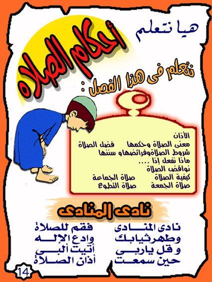 الصــــــــــلاة المصــــورة عالم بلا مشكلات Islam For Kids Learn Islam Learning English Is Fun