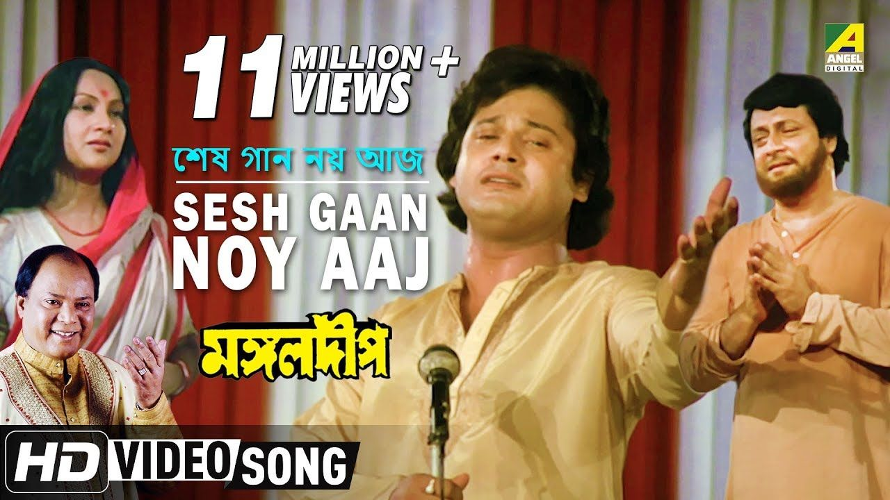 Sesh Gaan Noy Aaj | Mangal Deep | #bengali #movies #videos