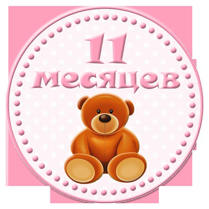 Для поздравления, открытки с днем рождения для малышей 11 месяцев