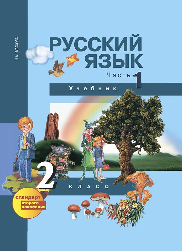 Бесплатно гдз по русскому языку учебник 1 часть 2 класс чуракова
