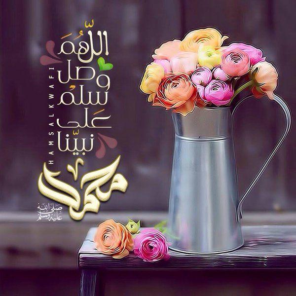 اللهم صل وسلم على نبينا محمد وعلى آله وصحبه أجمعين Islamic Images Islam Islamic Art