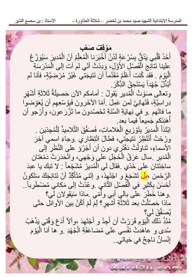 مذكرات السنة الخامسة ابتدائي في اللغة العربية المقطع الاول الاسبوع الثالث طريق السعادة Bullet Journal Journal Supplies