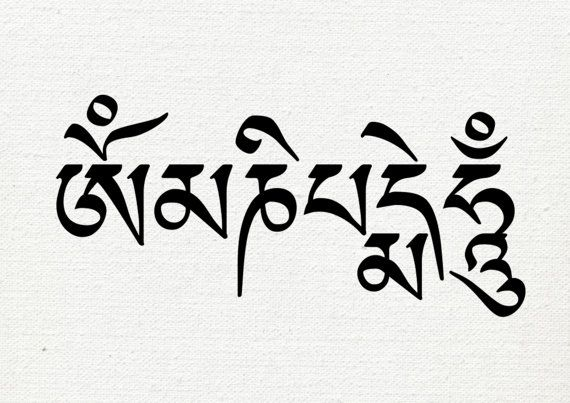Buddhist Words Mantra Transfer Image Digital Printable Instant Download Ommanipadmehum Iron On Fabric Transfe Tibetan Tattoo Om Mani Padme Hum Buddhist Symbols