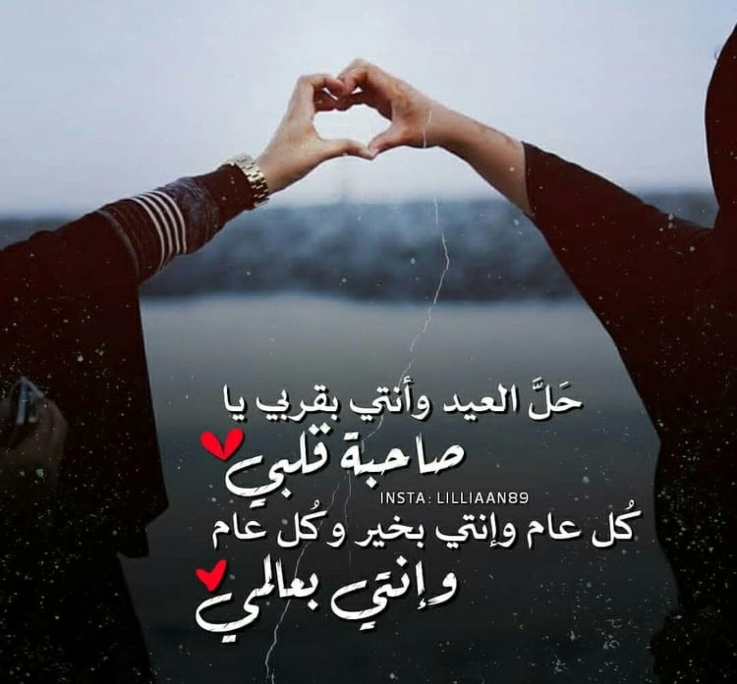 Pin By Ghadeer Alzawahrah On Cart Happy Eid Arabic Quotes Friends Forever