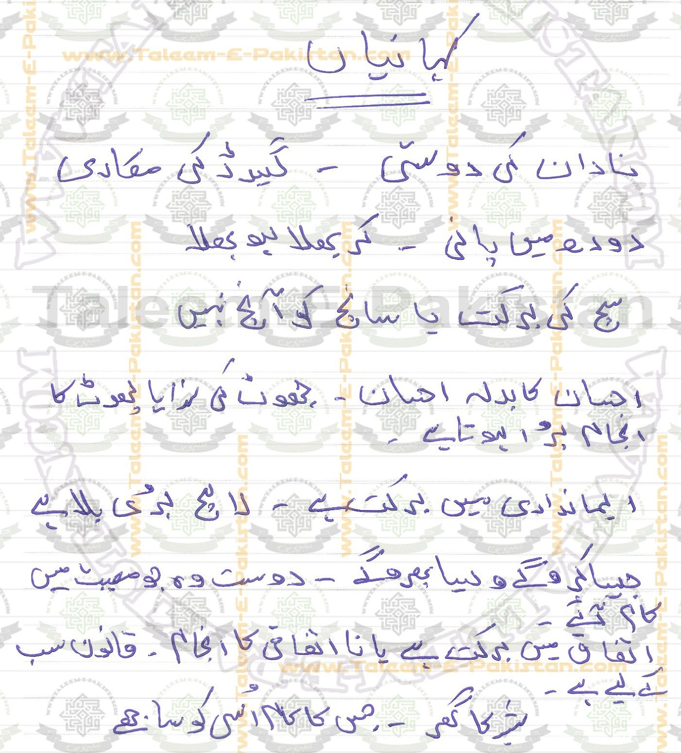 9th Class Urdu Compulsory Guess Paper 2017 Paper Urdu Guess