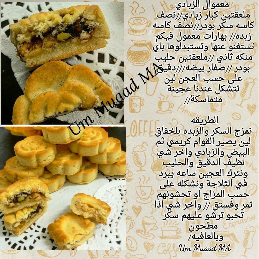 معمول الزبادي Yummy Food Arabic Food Food