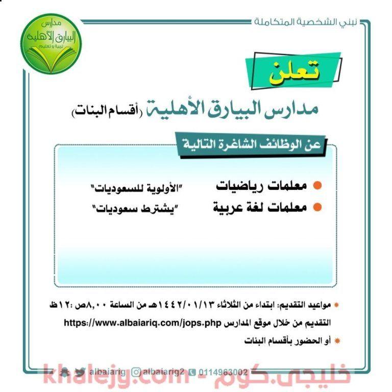وظائف مدارس الرياض للرجال والنساء للسعوديين والمقيمين 1 Ios Messenger