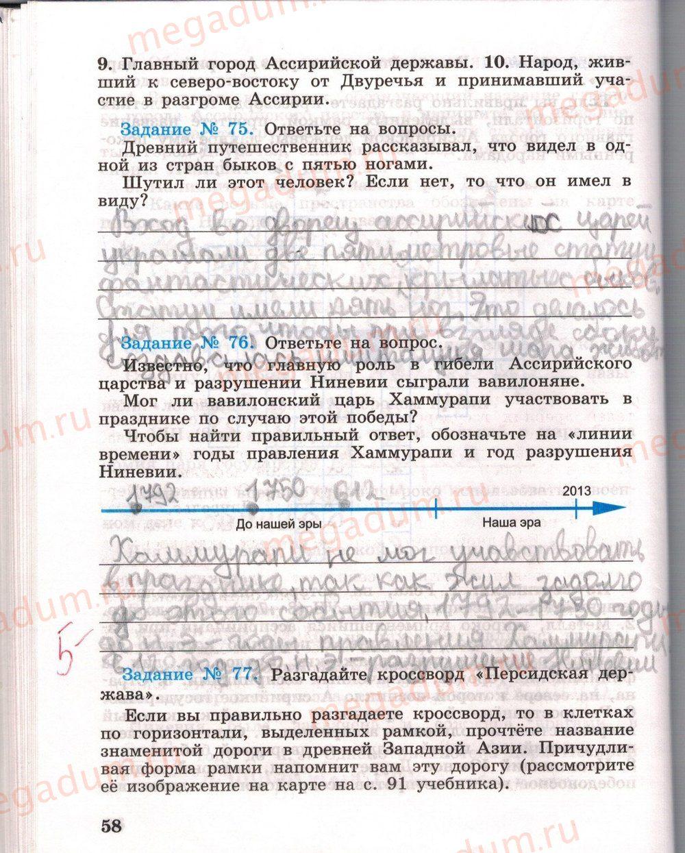 Решебник по историю в тетради 5 класс г.и.годер 75 чтиать
