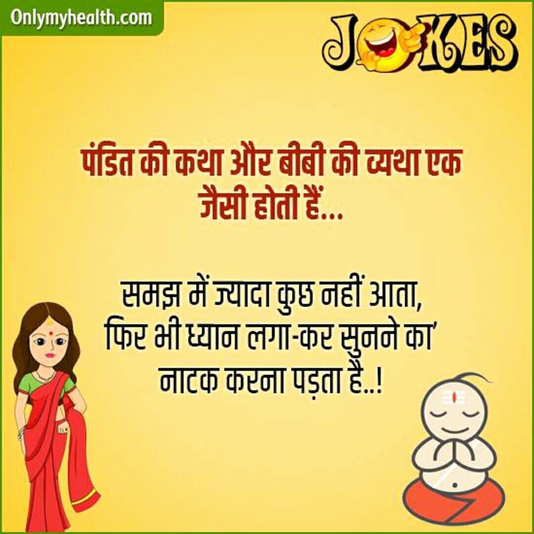 Hindi Funny Picture Quotes: Pin By Vikram H On Hindi Quotes हिंदी विचार.