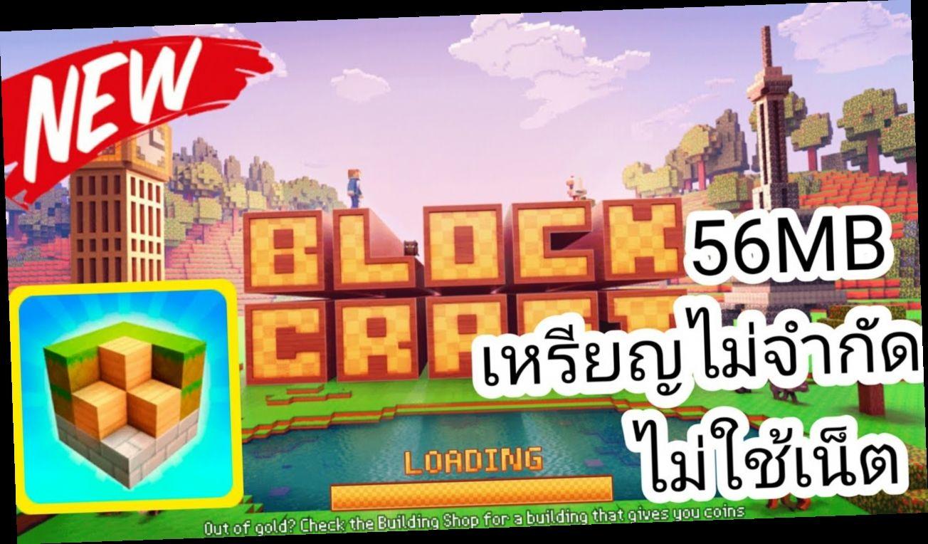24+ Block craft 3d game hack ideas in 2021