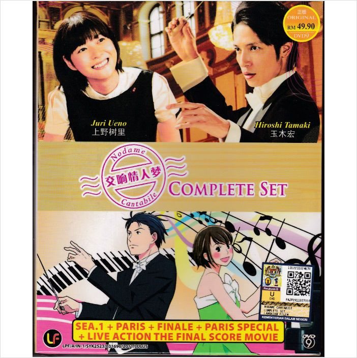 Chiaki Shinchi From Nodame Cantabile Live Action By: DVD ANIME NODAME CANTABILE Season 1 2 3 Paris Special Live