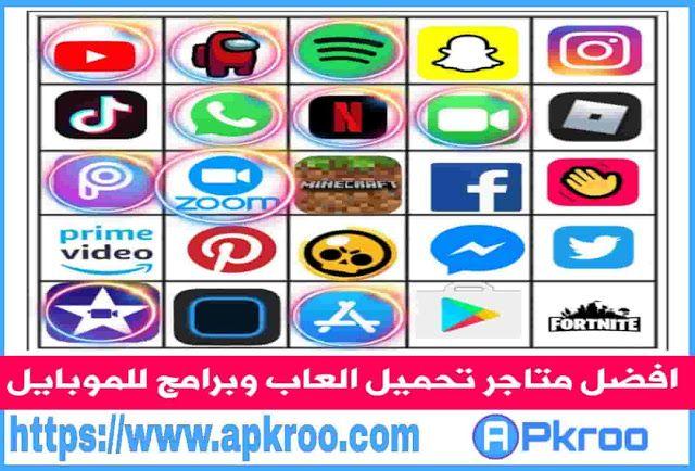 تنزيل متجر التطبيقات علي الموبايل متجر تطبيقات للتحميل هو ماركت يحتوي على الكثير من العاب الموبايل والتطبيقات التي يحتاجها المستخدم Download App App Store App