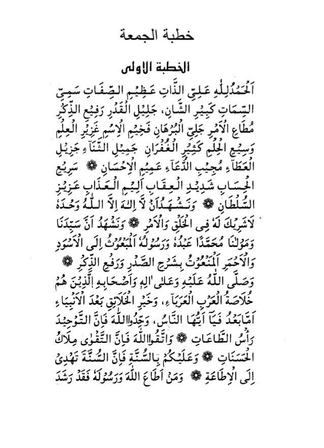 Pdf Khutbah Al Jumuah خطبة الجمعة عربية Friday Sermon Arabic Life Lesson Quotes Lesson Quotes Learn Quran