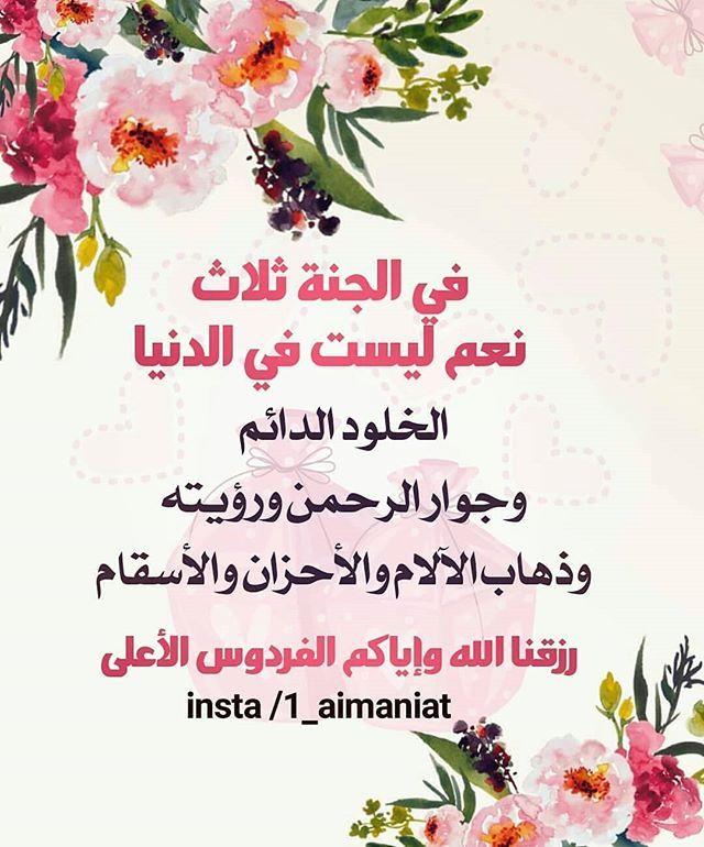@1_aimaniat - في الجنة ثلاث نعم ليست في الدنيا: الخلود ...