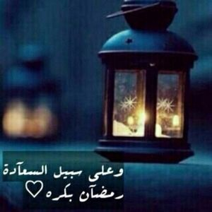وعلى سبيل السعادة رمضان بكرة Photo Quotes Ramadan Decor