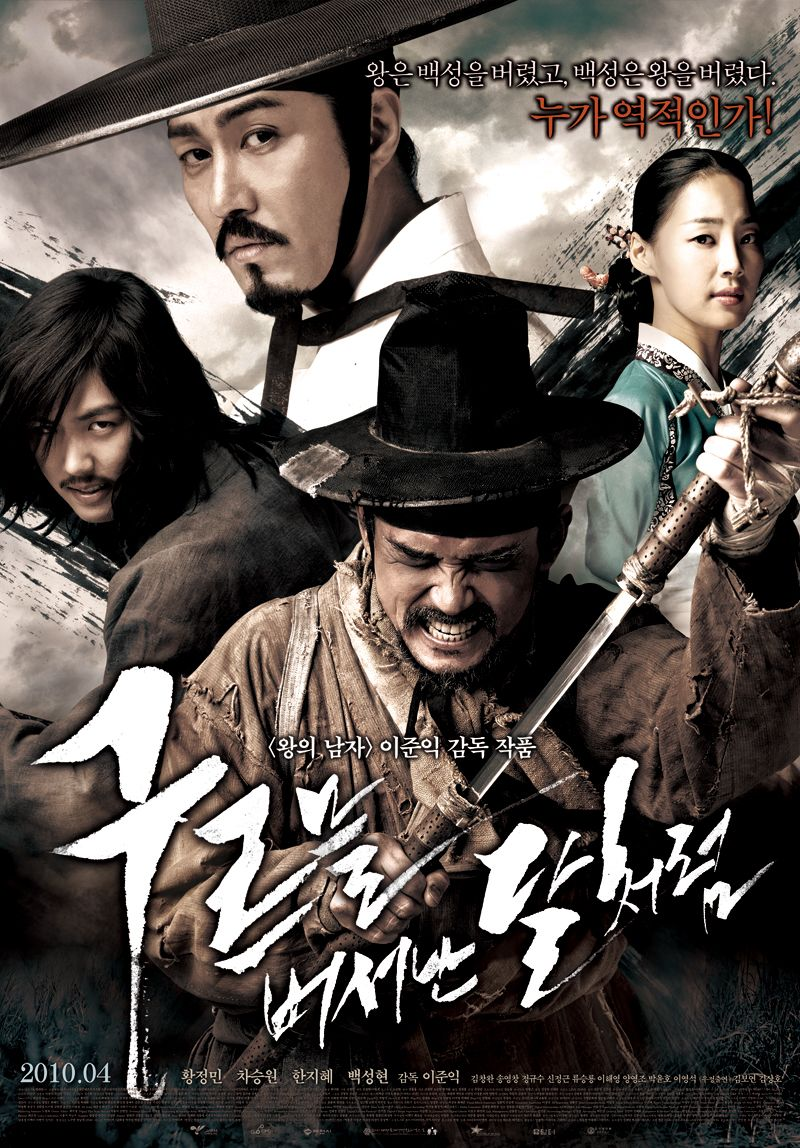 """Blades of Blood (Hangul: 구름 을 벗어난 달처럼; RR: Gureumeul Beoseonan Dalcheoreom; lit. """"Like the Moon Escaping from the Clouds"""") is a 2010 South Korean action drama film directed by Lee Joon-ik. The film is based on Park Heung-yong's graphic novel Like the Moon Escaping from the Clouds. In the late 16th century, the kingdom of Joseon is thrown into chaos by the threat of a Japanese invasion. Then Lee Mong-hak (Cha Seung-won) had formmed a rebel army in Chungcheong Province and moved into Hanyang."""
