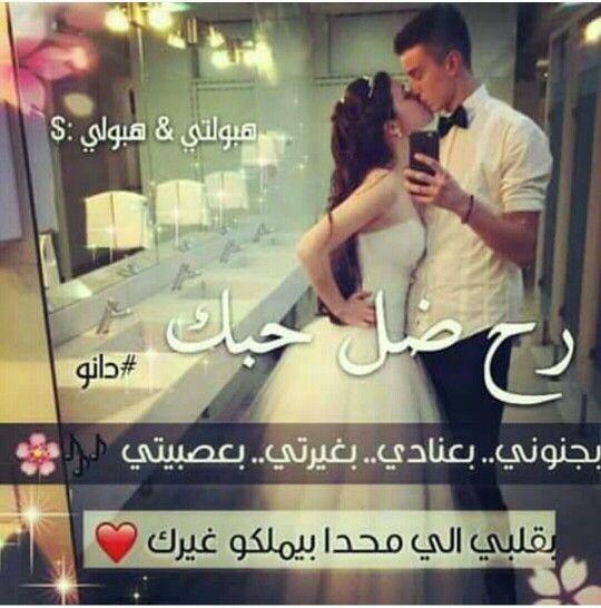 هبولتي هبولي Love Words Romantic Quotes Arabic Poetry