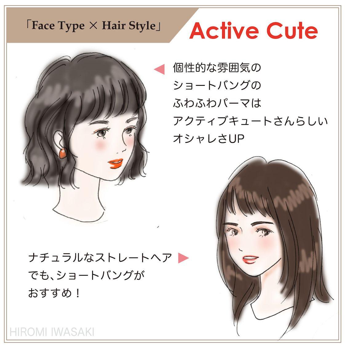 キュート 髪型 アクティブ