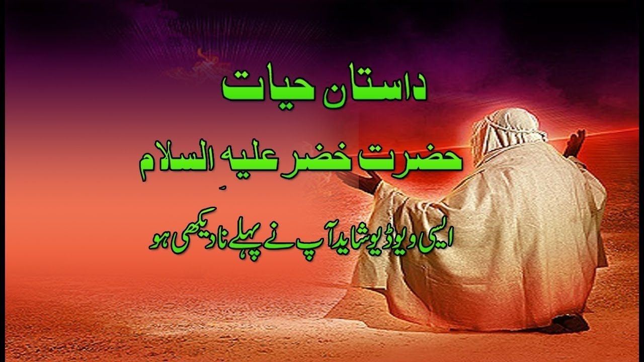 Hazrat Khizar A S Full Documentary In Urdu Hindi, Story of