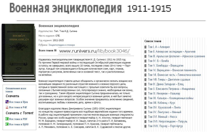Военная энциклопедия, в 18-ти тт. , 1911-1915 (