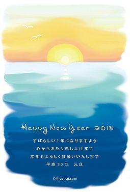 グラデーションの海から昇る初日の出 年賀状 2018 シンプル 無料