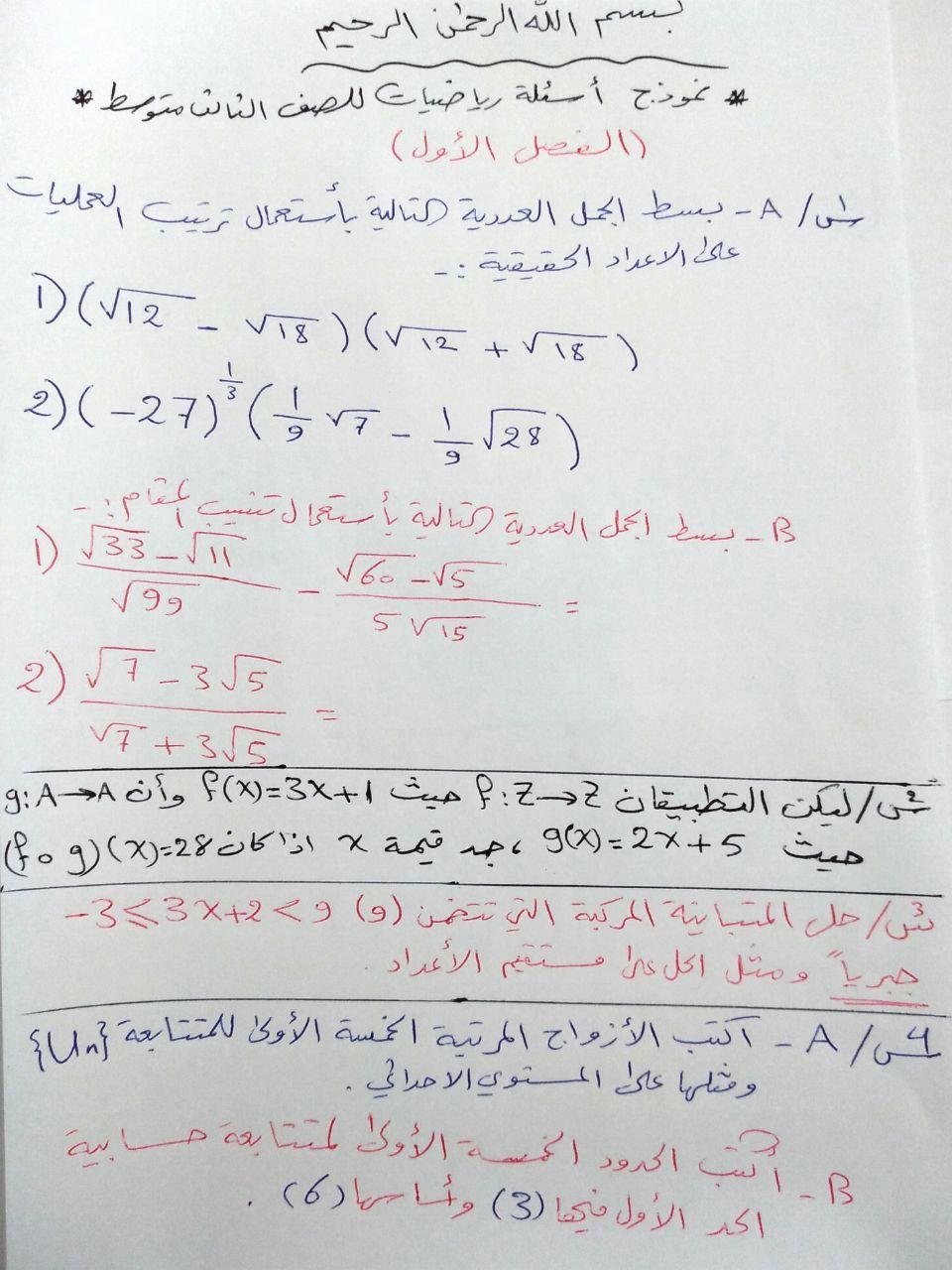 اسئلة الشهر الاول امتحان رياضيات 2021 ثالث متوسط مع الاجوبة الفصل الاول مهمة جدا اهلا بكم متابعي موقع وقناة الاستاذ احمد مهدي شلال In 2021 Bullet Journal Math Journal