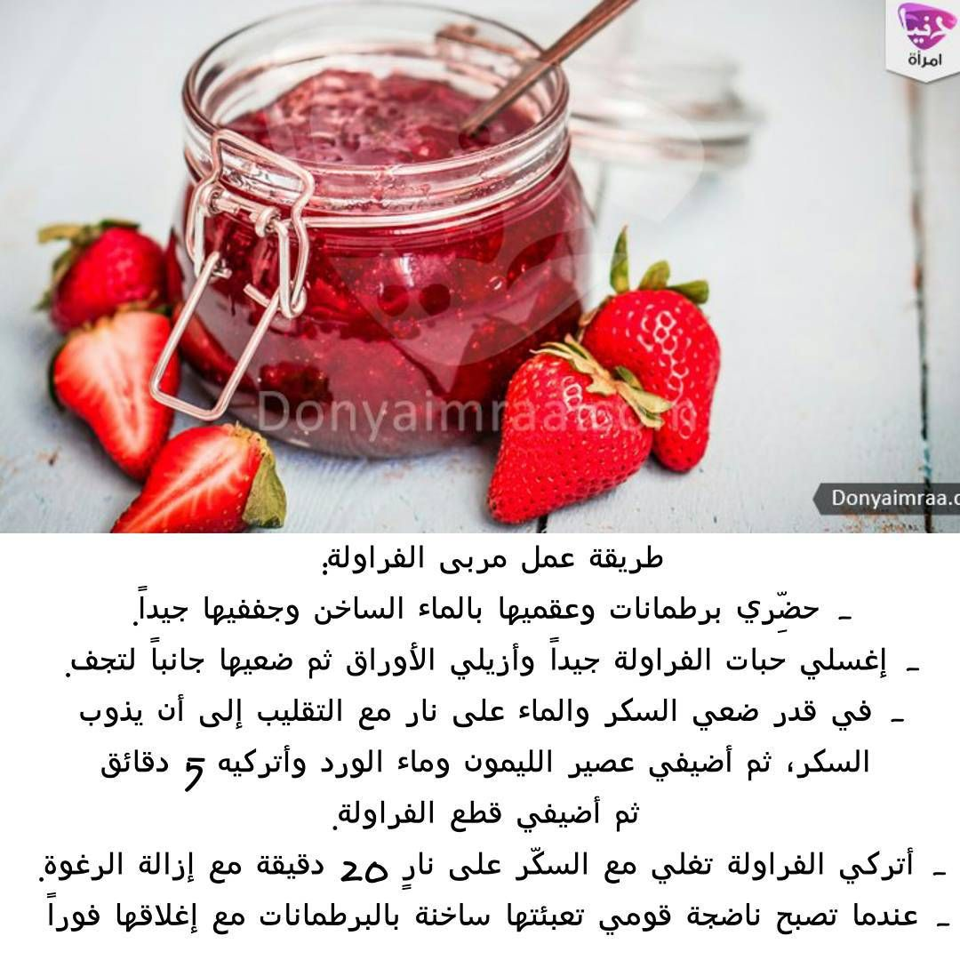 Donya Imraa دنيا امرأة On Instagram طريقة عمل مربى الفراولة فراولة مربى عشاق الفراولة محبي الفراولة الفراولة دنيا امرأة Food Vegetables 10 Things