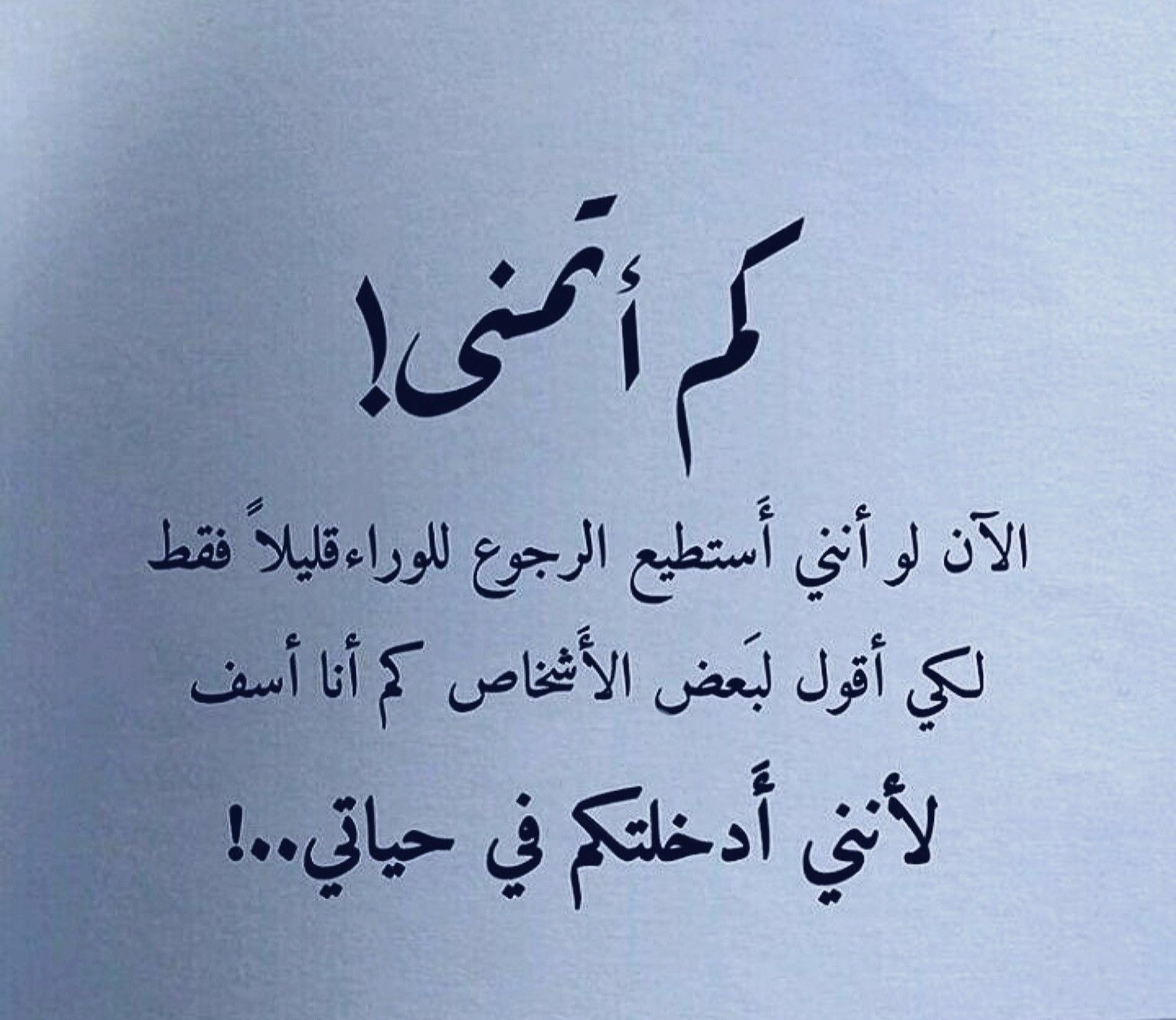 نعم والله ندم Words Quotes Arabic Love Quotes Arabic Tattoo Quotes
