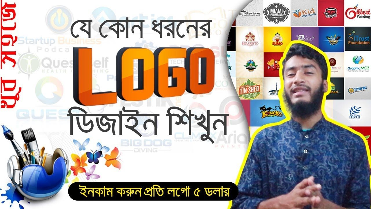 Learn Logo Design and earn money | very easily | Photoshop Bangla Tutorial