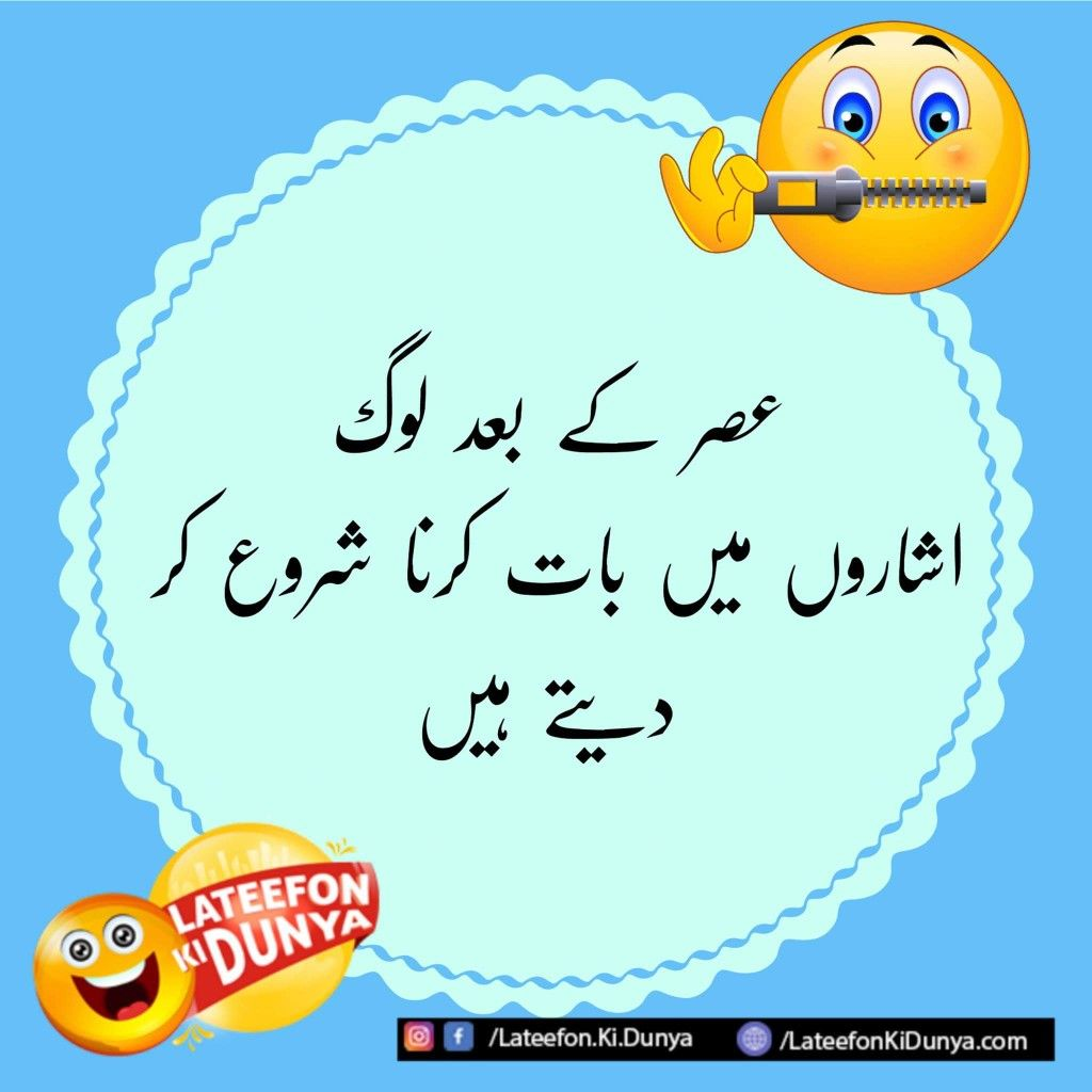 Pin By Areej Mughal On Funn Time Funny Quotes Funny Funny Jokes
