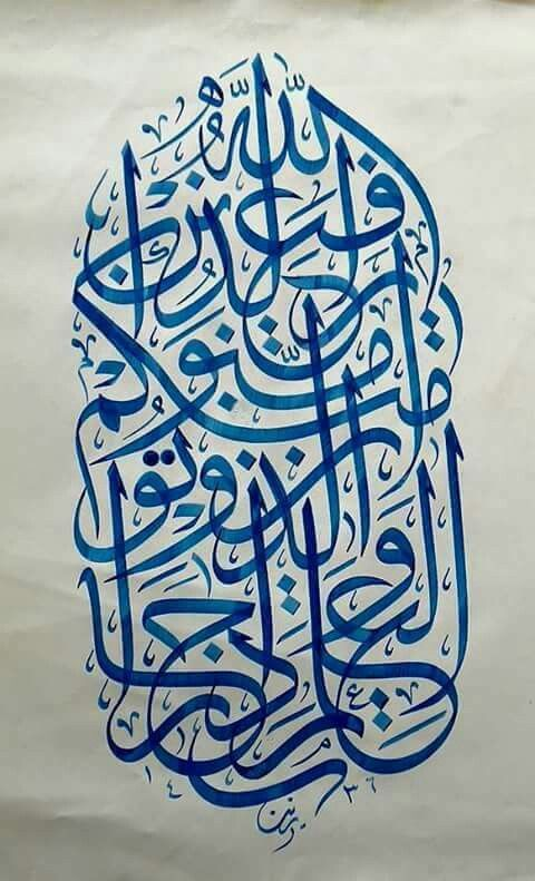Pin By Soleh On فن الخط العربى Islamic Art Calligraphy Islamic