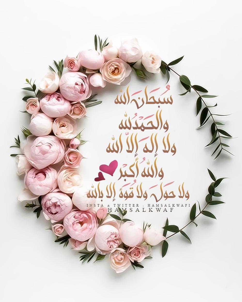 سبحان الله والحمدلله ولا إله إلا الله والله أكبر Islamic Images Kaligrafi Islam Islamic Pictures
