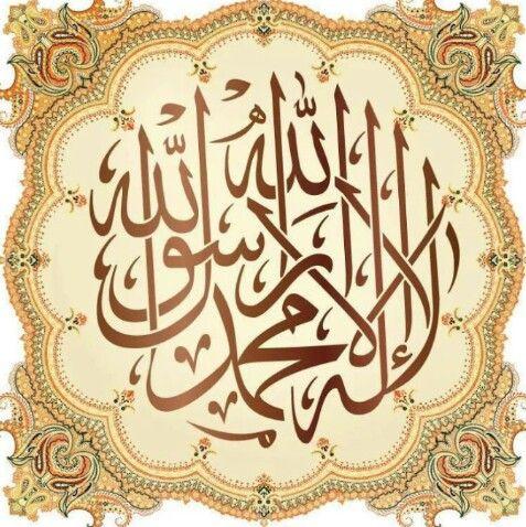لا إله إلا الله محمد رسول الله La Illaha Illa Allah Mohammeden Rasulullah Islamic Art Calligraphy Islamic Caligraphy Islamic Art