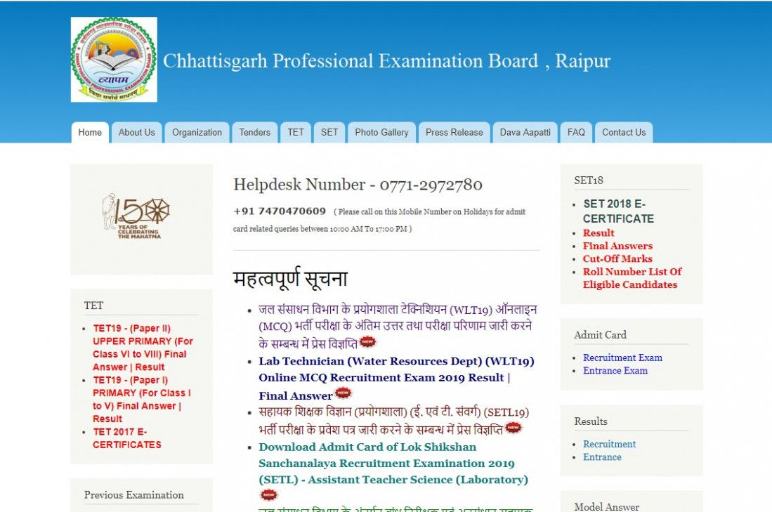11 Professional Examination Board Admit Card 2019 Cg Set Accept Agenda 2019 Released Chhattisgarh Set 2019 Accept Agenda Has Been Clearly Arise Today As Per T 2020