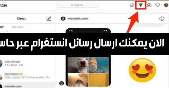 الان يمكنك ارسال رسائل انستقرام من الكمبيوتر عبر إصدار الويب رسميا Instagram Direct Message Directions Messages