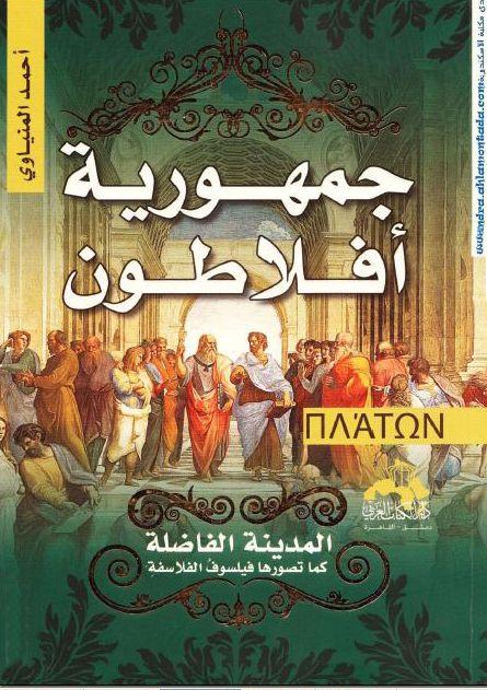 جمهورية افلاطون Books Chapter Books Ebooks Free Books