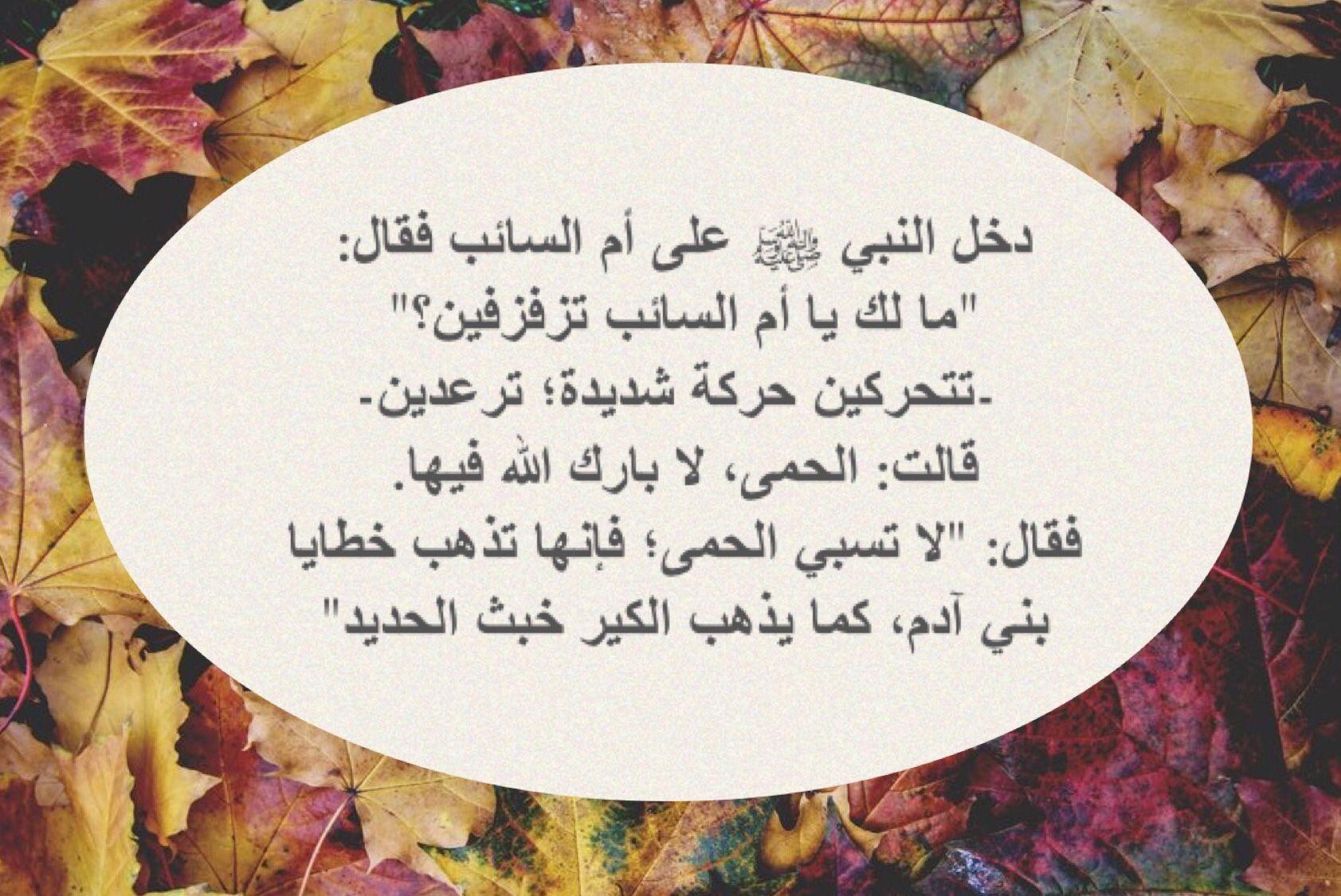 الح مى حظ المؤمن من نار جهنم رحمة به Book Cover