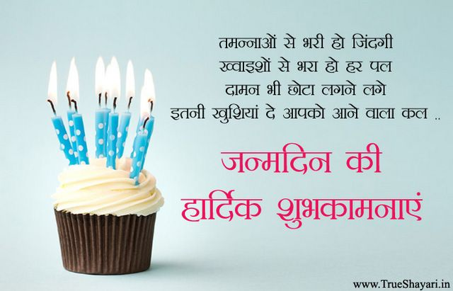 Groovy Happy Birthday Images In Hindi English Shayari Wishes Quotes Personalised Birthday Cards Veneteletsinfo