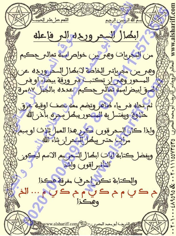كتاب مجربات الشريف ابو محمد المصرى فى الفوائد الروحانية In 2021 Ebooks Free Books Free Books Online Free Books Download