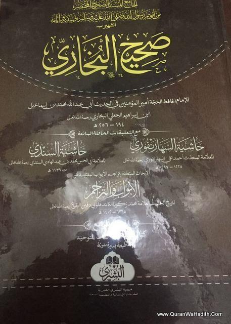 Sahih Bukhari صحيح البخاري 4 مجلدات أحمد علي السهارنفوري أبو الحسن السندي Books Free Download Pdf Pdf Books Books