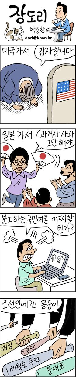 [장도리]2015년 7월 31일…조선인에겐 몽둥이 #만평