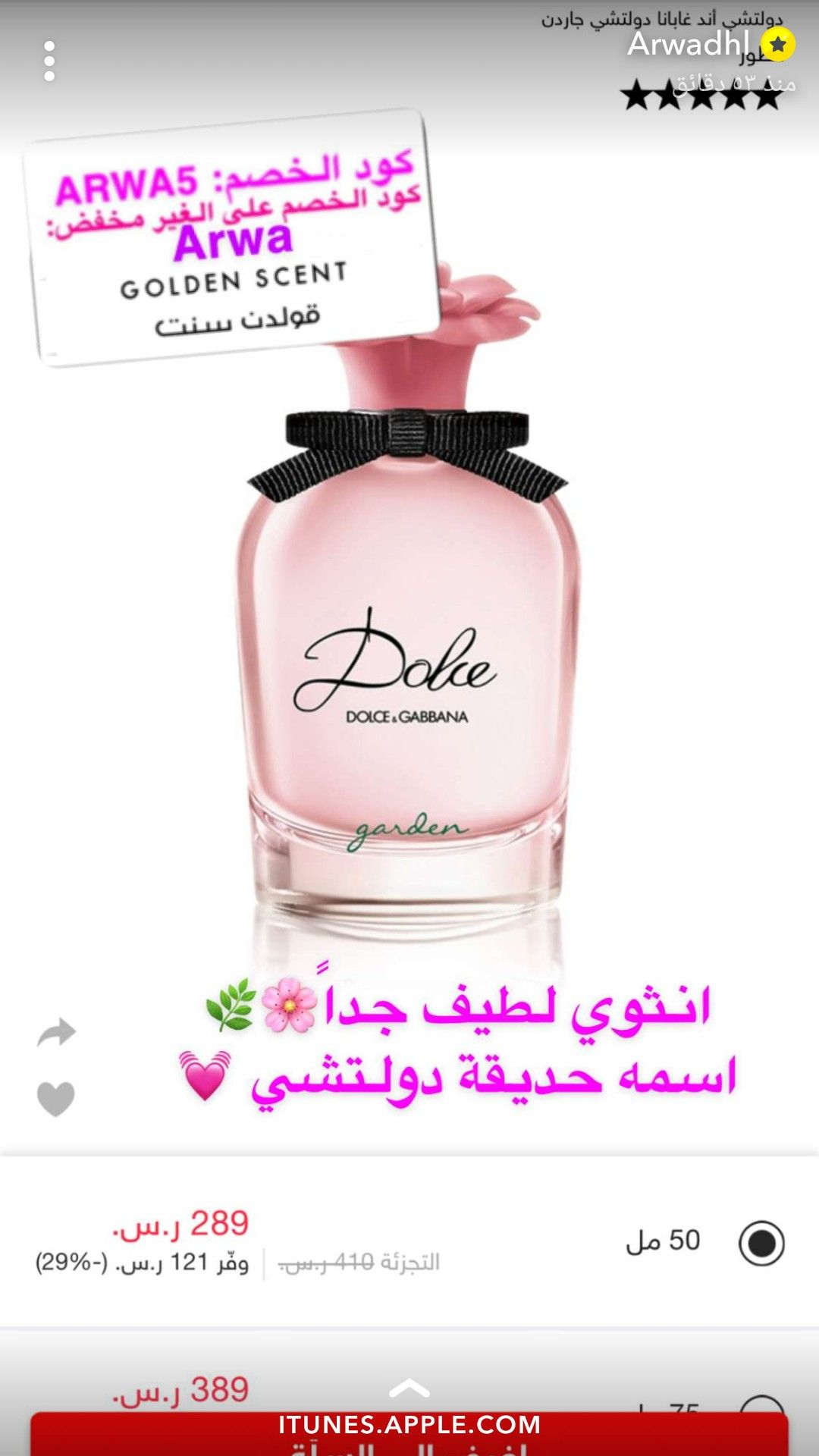 Pin By Raneem On عواطف ام صبا Perfume Perfume Bottles Scent