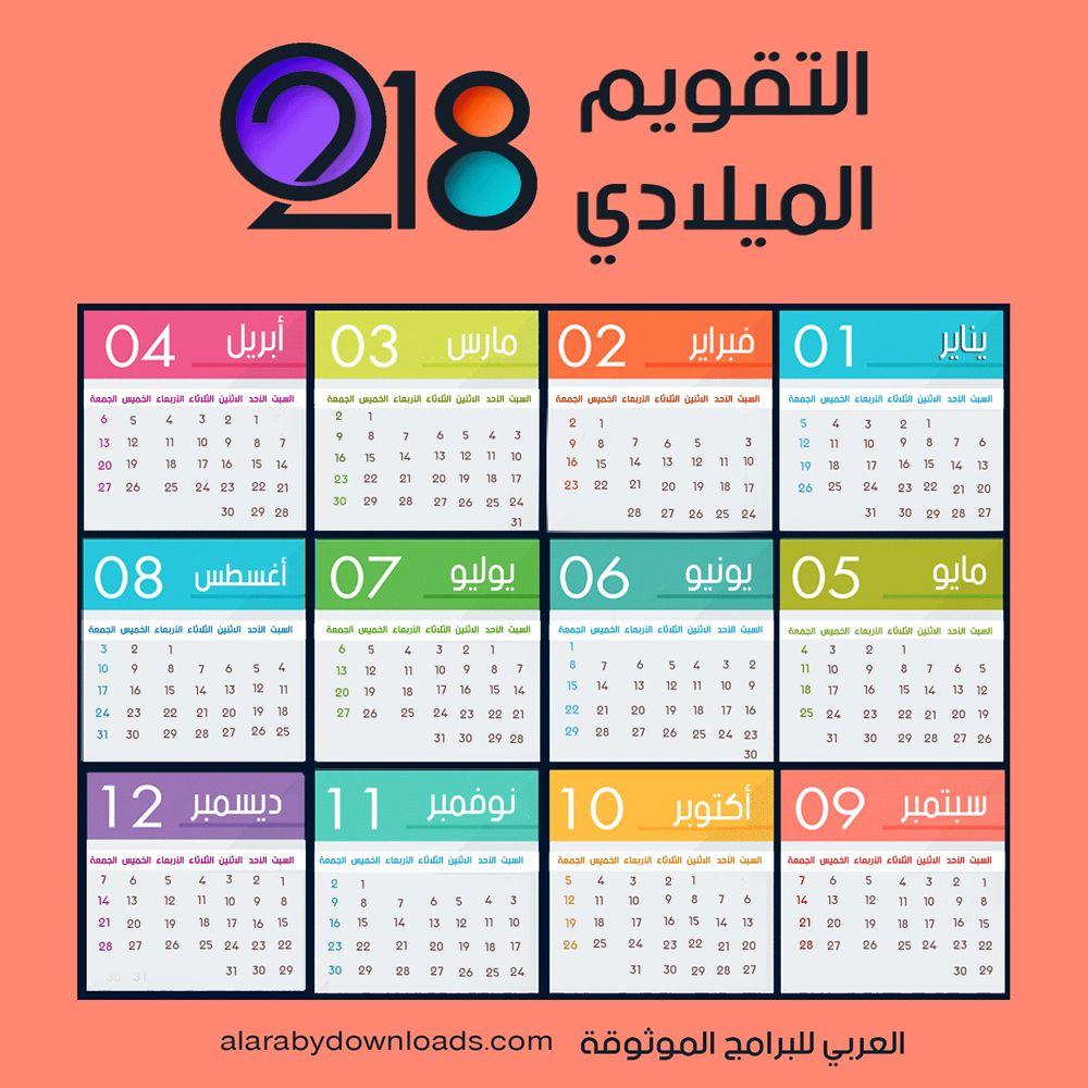 Georgian Date 2018 New 1 Jpg 1000 1000 Calendar Lookbook Inspiration Dating