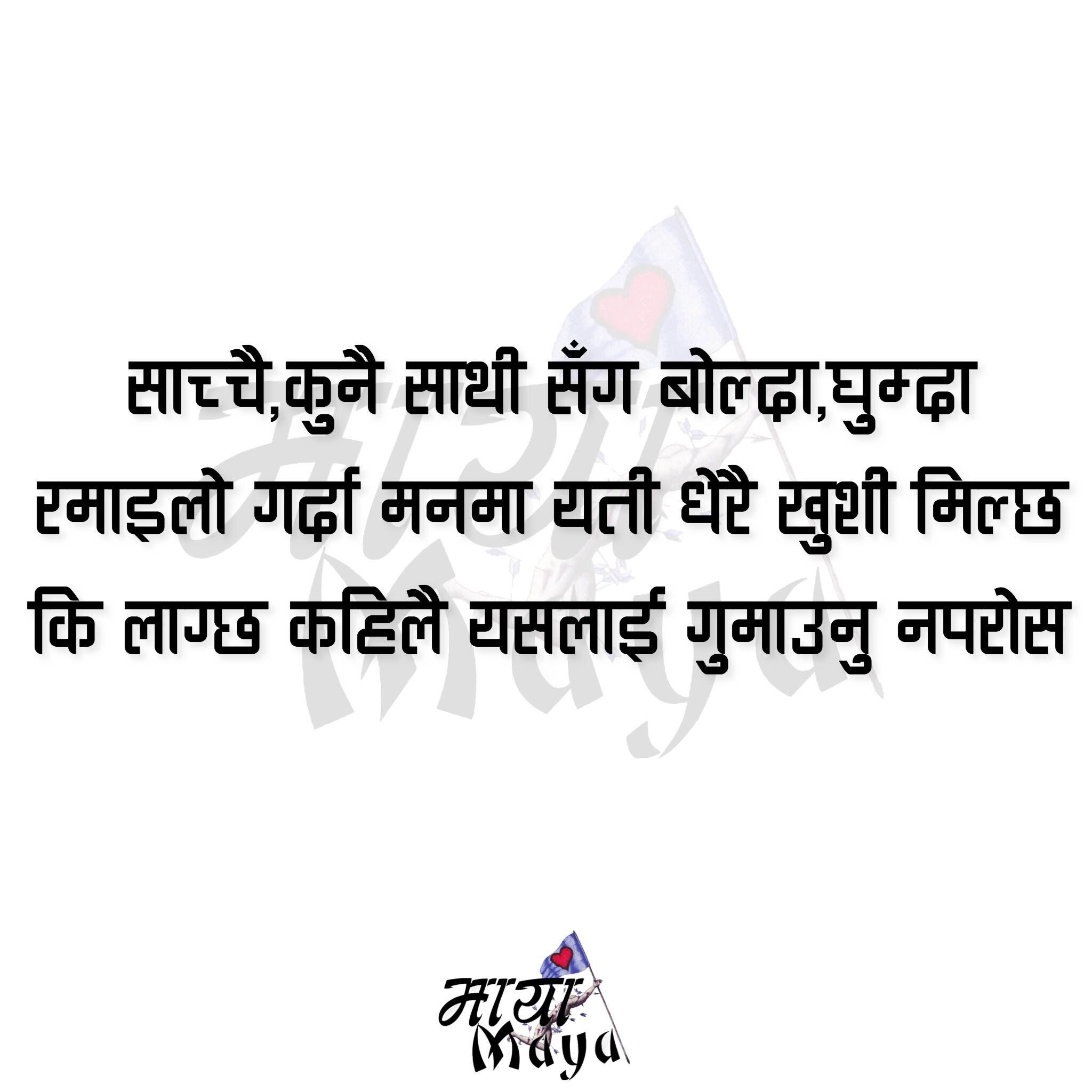 Nepali Quote Nepali Love Quotes Friendship Quotes I Miss You Quotes