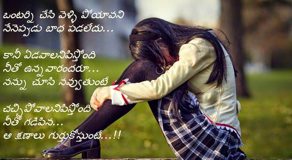 Heart Breaking Love Quotes In Telugu Legendary Quotes Quotation